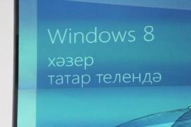 Муфтий Татарстана попросил Google и Apple перевести программы на татарский язык
