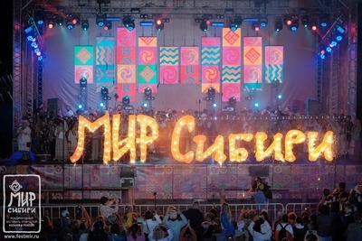 """Названы даты проведения """"МИРа Сибири"""" в 2020 году"""