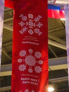 Рассмотрен план мероприятий в честь Международного года языков коренных народов