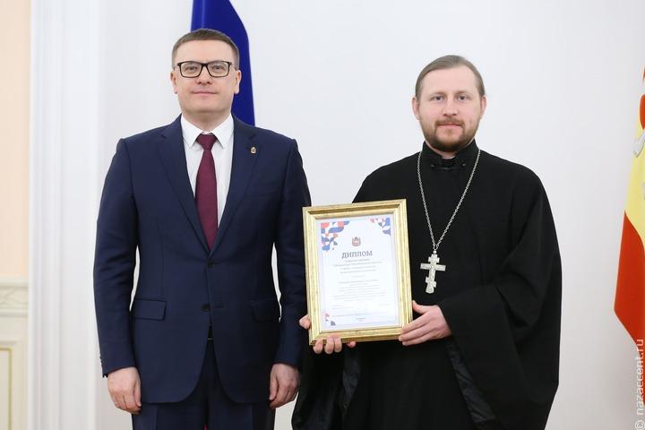 В Челябинской области вручили премии губернатора в сфере госнацполитики