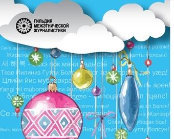 Поздравления и добрые пожелания на Новый год на языках народов России