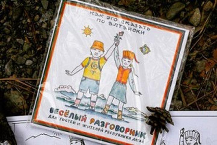 На Алтае выпустили русско-алтайский разговорник в картинках