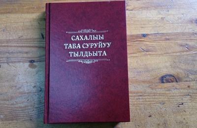 В Якутии выпустили новый орфографический словарь якутского языка