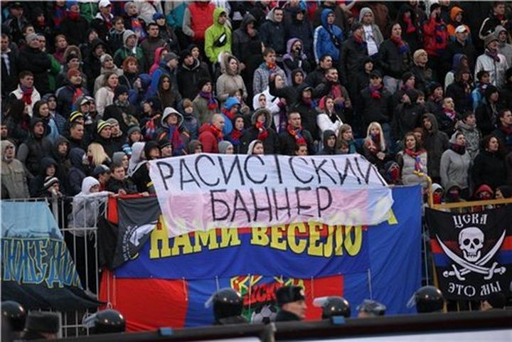УЕФА наказал ФК ЦСКА за расистские выкрики фанатов во время матча