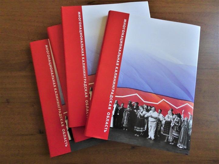 В Калининграде впервые за 20 лет издали сборник статей о народах области