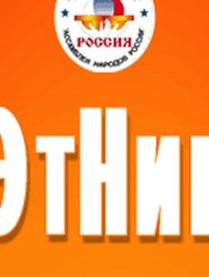 """Программа """"ЭтНик"""" подвела итоги года"""