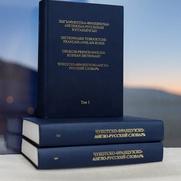 Французский лингвист издал чукотско-французско-англо-русский словарь