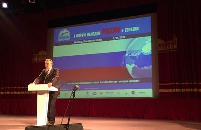 Евразийскую нацию предложили сформировать на международном форуме в Москве