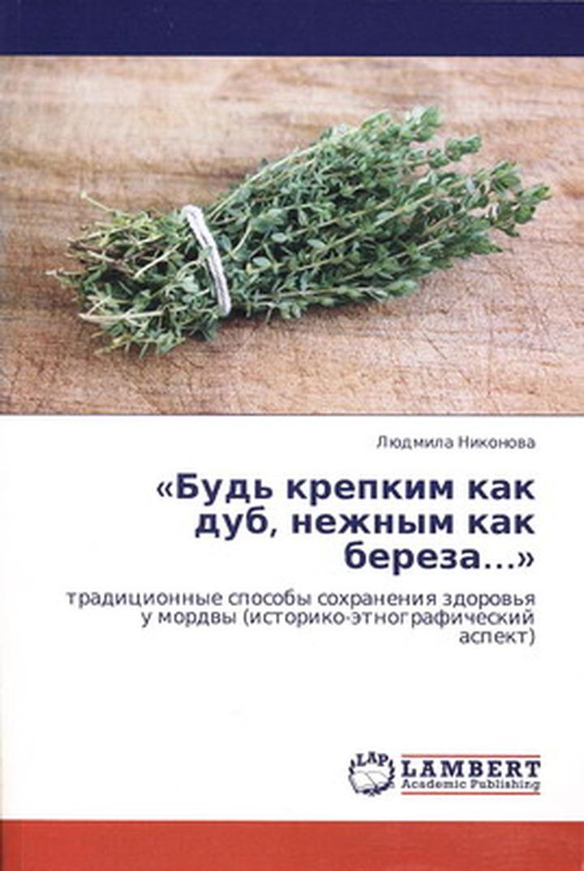 Издана книга о секретах мордовской народной медицины