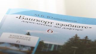 В Башкортостане потратят более 683 млн рублей на развитие родных языков