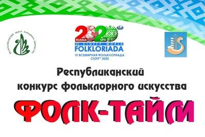 """Фольклорные коллективы и исполнители выступят на конкурсе """"Фолк-тайм"""" в Уфе"""