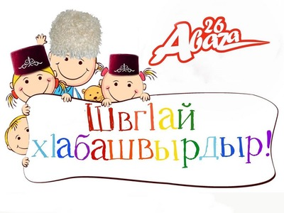 Дети из России и других стран устроили флешмоб на абазинском языке [ВИДЕО]