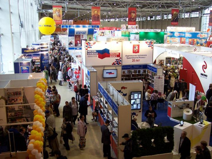 На Московской книжной выставке пройдет Форум славянских культур