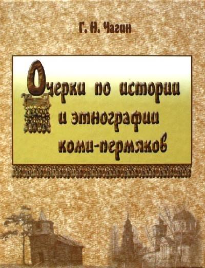 Вышла в свет книга по истории и этнографии коми-пермяков