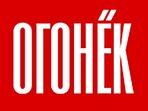 Огонек, журнал, г. Москва