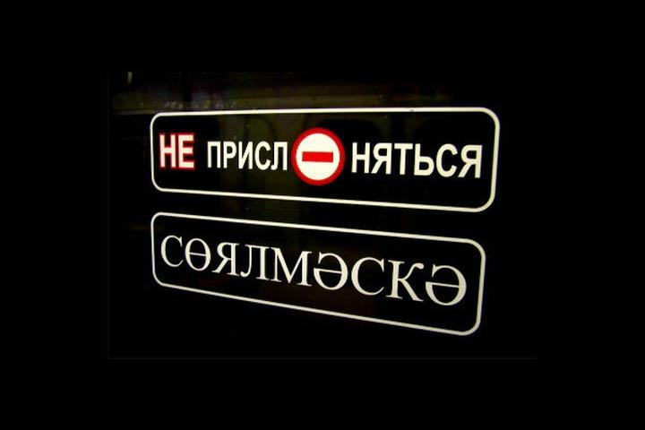 Эксперт: Русский и татарский языки не могут быть равноправными