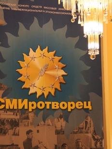 """Определен победитель интернет-голосования на конкурсе """"СМИротворец-2015"""""""