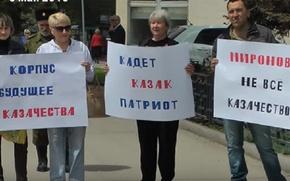 Симферопольских казаков оштрафовали на 20 тысяч рублей за несогласованный митинг