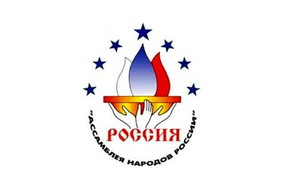 В Москве открылся съезд Ассамблеи народов России
