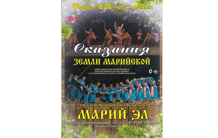 Марийский национальный танец покажут на спектакле в Йошкар-Оле