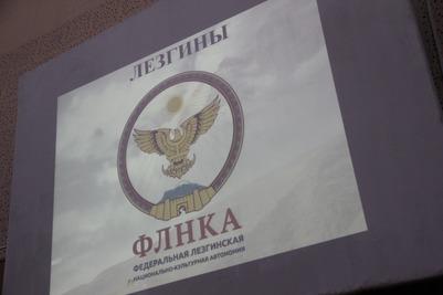 Эксперт: Лезгины хотят быть кавказским Тиролем