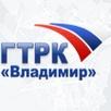ГТРК Владимир