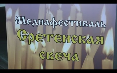 """В Красноярске прошел медиафестиваль православной культуры """"Сретенская свеча"""""""