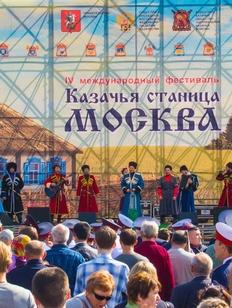 """Фестиваль """"Казачья станица Москва"""" пройдет в Коломенском в сентябре"""