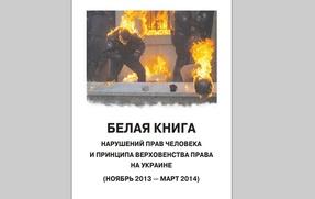 МИД РФ опубликовал список фактов этнической и языковой дискриминации на Украине