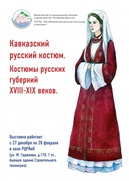 Кавказский русский костюм покажут в Махачкале