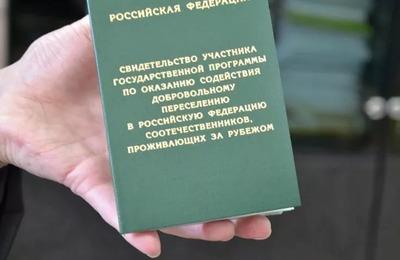 В Россию стало прибывать меньше соотечественников