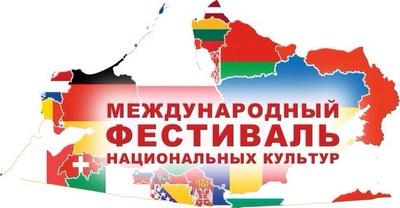 Международный фестиваль национальных культур проведут в Калининграде