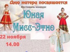 """Детский конкурс красоты """"Мисс Этно"""" пройдет в Калуге"""