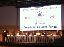 На съезде Ассамблеи народов России нашли способ избавиться от слабых мест организации