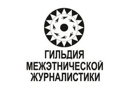 Гильдия межэтнической журналистики поддержит Большой этнографический диктант