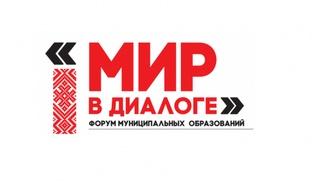 Форум муниципальных практик в сфере нацполитики пройдет в Удмуртии