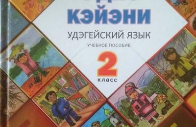 Новые учебники по языкам малочисленных народов изданы в Хабаровском крае