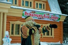 В Казани открылась резиденция Кыш Бабая