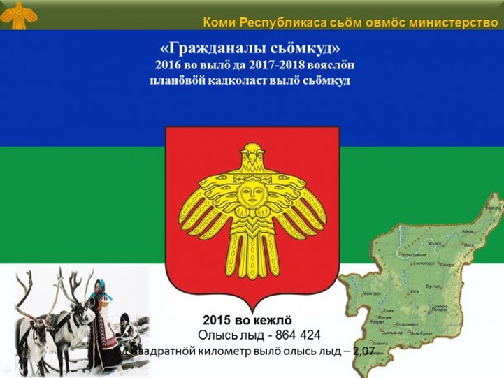 Минфин Коми представил бюджет на двух государственных языках