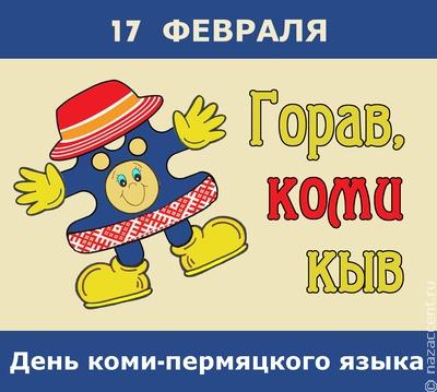 В Пермском крае выберут лучших поваров коми-пермяцкой кухни