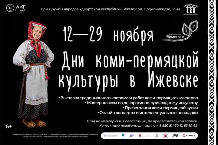 Мастер-классы и концерты пройдут на Днях коми-пермяцкой культуры в Ижевске
