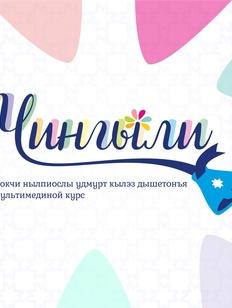 Детскую мультимедийную игру для изучения удмуртского языка выпустили в Удмуртии