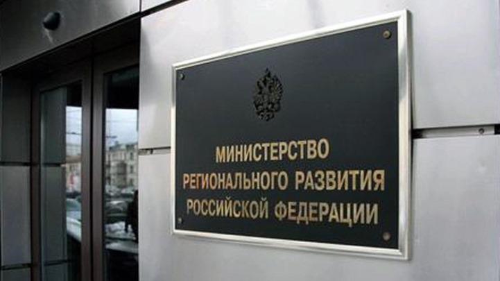 Минрегион отчитался об исполнении указа Путина о межнациональном согласии