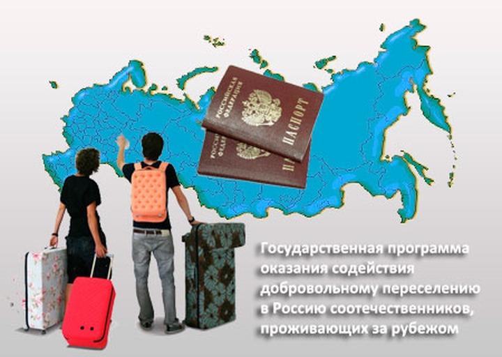 ФМС: 40% участников программы по переселению соотечественников — украинцы