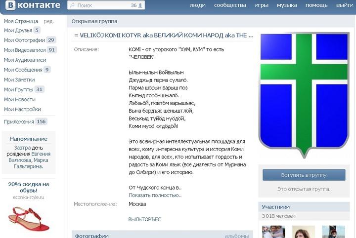 """Коми имена возродятся через соцсеть """"Вконтакте"""""""