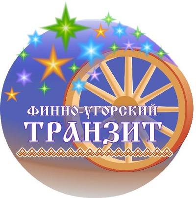 """Финно-угорский транзит"" стартует в Марий Эл"