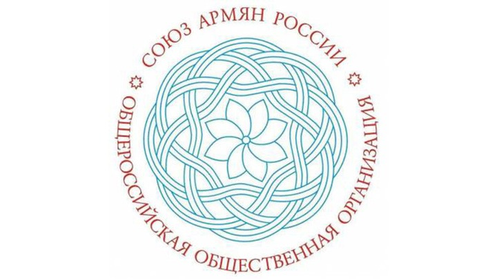 Союзу армян России исполнилось 20 лет