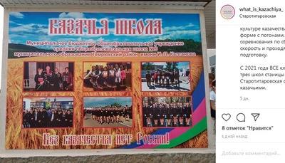 Казачонок или кубаночка: мама краснодарской школьницы выступает против казачьего статуса для школы