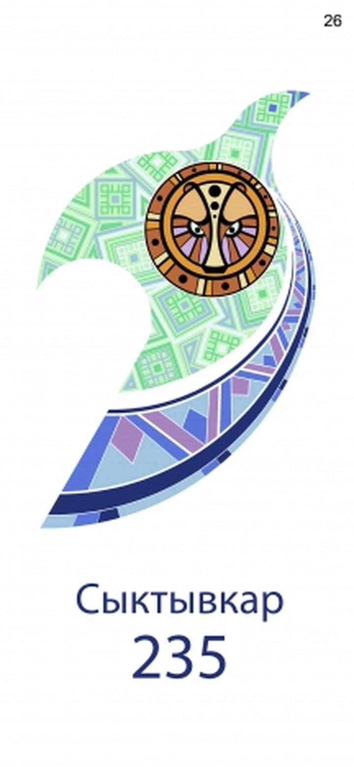 Коми орнамент украсит новый логотип Сыктывкара к юбилею города