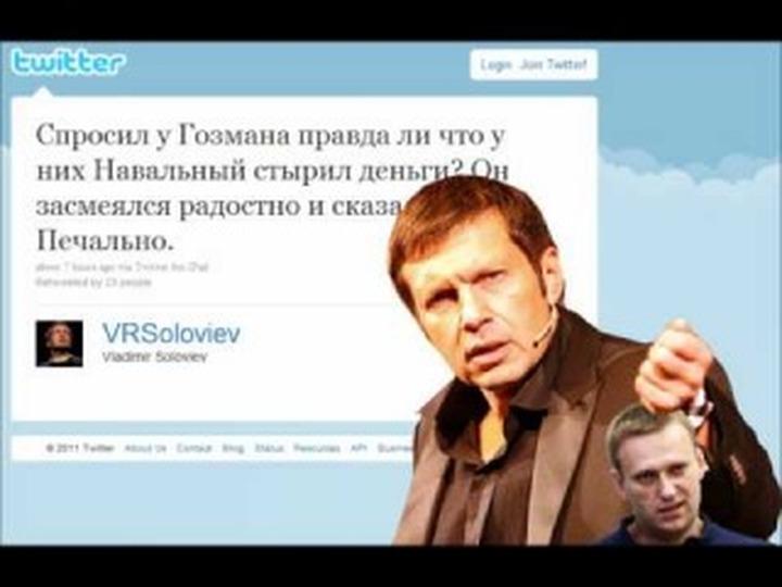 """Навальный может подать в суд на Соловьева за """"националистическую мразь"""""""